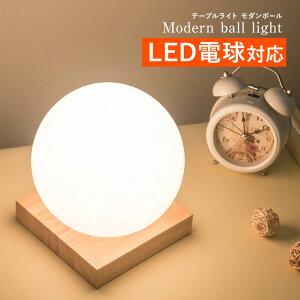 テーブルランプ モダン ボール LED電球対応 コンセント テーブルライト おしゃれ かわいい LED ランプ ベッドサイド 間接照明 インテリア 卓上ライト 照明 スタンドライト フロアライト 北欧