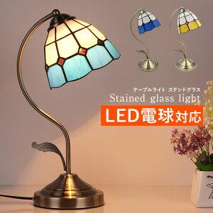 テーブルランプ アンティーク ステンドグラス LED電球対応 コンセント 全2色 テーブルライト おしゃれ かわいい LED ランプ ベッドサイド 間接照明 インテリア 卓上ライト 照明 スタンドライ