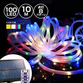 ソーラー イルミネーション チューブライト LED100球 長さ10m 全3色 リモコン付属 屋外用 防水 大型ソーラーパネル 大容量バッテリー ソーラー充電式 ライト おしゃれ ロープライト イルミネーションライト クリスマス ツリー 飾り付け ガーデン 玄関 防滴 キャンプ