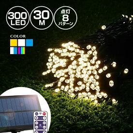 ソーラー イルミネーション ストレート LED300球 長さ30m 全5色 リモコン付属 屋外用 防水 大型ソーラーパネル 大容量バッテリー ソーラー充電式 ストリング ライト おしゃれ イルミネーションライト クリスマス ツリー 飾り付け ガーデン 玄関 防滴 キャンプ