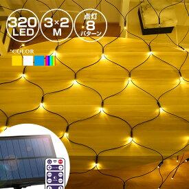 ソーラー イルミネーション ネットライト LED 320球 3m×2m 全4色 リモコン付属 屋外用 防水 大型ソーラーパネル 大容量バッテリー ソーラー充電式 ガーデンライト おしゃれ ナイアガラ クリスマス ツリー 飾り付け 玄関 防滴 キャンプ