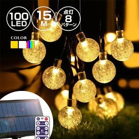 ソーラー イルミネーション バブル ボール ストレート LED100球 長さ15m 全3色 リモコン付属 屋外用 防水 大型ソーラーパネル 大容量バッテリー ソーラー充電式 ライト おしゃれ かわいい イルミネーションライト クリスマス ツリー 飾り付け ガーデン 玄関 防滴 キャンプ
