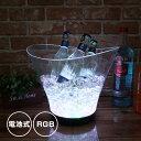 光る ワインクーラー 6L 中型 幅29.5cm×奥行27.5cm×高さ24cm 電池式 グラデーション点灯 LED おしゃれ シャンパンク…