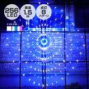 イルミネーション 屋外用 ネットライト 円形 LED 256球 直径1.8m 全2色 コンセント式 防水 高輝度 ライト おしゃれ イ…