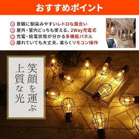 ソーラー イルミネーション ガーデンライト LED20球 長さ4.3m 電球色 ストレート リモコン付属 屋外用 防水 大型ソーラーパネル 大容量バッテリー ソーラー充電式 ライト おしゃれ かわいい イルミネーションライト クリスマス ツリー 飾り付け ガーデン 玄関 防滴 キャンプ
