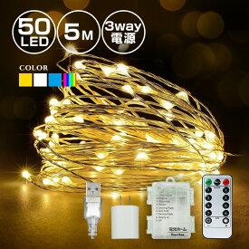 ジュエリーライト 室内用 イルミネーション コンセント USB 電池 50球 5m 全4色 リモコン式 LED クリスマス フェアリーライト ワイヤーライト ストリングライト 電飾 ライト 飾り付け 装飾 デコレーション 部屋 ツリー 玄関 キャンプ 結婚式 おしゃれ