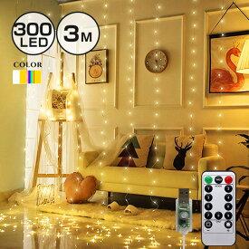 イルミネーション ライト カーテンライト 室内用 LED300球 3m USB式 全2色 リモコン 防水 タイマー 部屋 led インテリア ストリングライト フェアリーライト ワイヤーライト 電飾 クリスマス パーティー ハロウィン 結婚式 イベント 装飾 かわいい おしゃれ