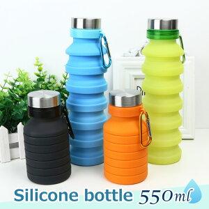 シリコン ボトル 折りたたみ 伸縮型 水筒 550ml 全4色 冷凍できる ポータブル コンパクト 携帯 軽量 ソフト ボトル マイボトル ウォーターボトル 登山 キャンプ アウトドア おしゃれ