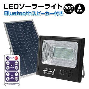 ソーラー ライト 投光器 屋外 300LED Bluetooth スピーカー 防水 センサーライト 自動点灯 防災 停電 対策 防犯 ライト テント キャンプ アウトドア スポットライト ワークライト 作業灯 led 野外