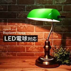 デスクライト アンティーク バンカーズランプ バンカーズライト LED電球対応 コンセント式 グリーン テーブルランプ おしゃれ 北欧 かわいい レトロ モダン テーブルライト ランプ ベッドサ