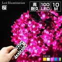 高品質 イルミネーションライト 桜 10m 100球 全5色 LED サクラ 屋外 室内 防雨 防水 おしゃれ かわいい ストリングラ…