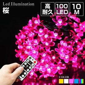 高品質 イルミネーションライト 桜 10m 100球 全5色 LED サクラ 屋外 室内 防雨 防水 おしゃれ かわいい ストリングライト ストレートライト 和風 花 庭 ガーデンンライト ツリー 部屋 電飾 装飾 飾り 樹木 フェンス マンション