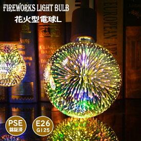 花火 電球 エジソン電球 エジソンバルブ G125 バルブ LEDフィラメントバルブ レトロランプ 花火 室内用 おしゃれ LED フェアリー 電球 ペンダントライト レトロ 天井照明