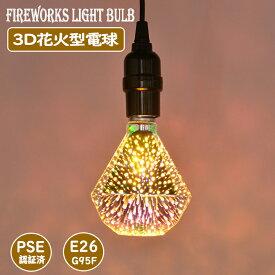 花火 電球 エジソン電球 エジソンバルブ G95F バルブ LEDフィラメントバルブ レトロランプ 花火 室内用 おしゃれ LED フェアリー 電球 ペンダントライト レトロ 天井照明