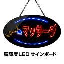 LED サインボード マッサージ 380×680 電光掲示板 [ 光る 看板 オープン プレート OPEN 楕円形 光る看板 ネオン看板 電子看板 電飾看板 ネ...