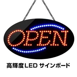 光る LED看板 オープン 24×48...