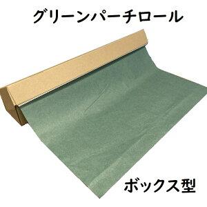 グリーンパーチロール 30m巻 ボックスタイプ 魚の熟成 津本式 耐湿紙 耐水紙 熟成 魚 魚を包む緑の紙 包装紙 パーチペーパー
