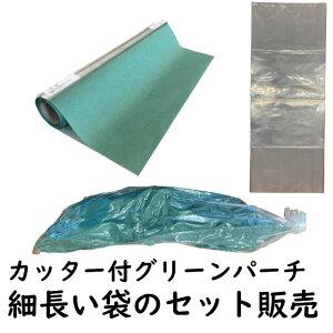 魚用ナイロン袋 カッター付 グリーンパーチロール 50m ブリパック ブリ袋 魚を包む緑の紙 耐湿紙 熟成 津本式 血抜き 100枚 【セット販売】