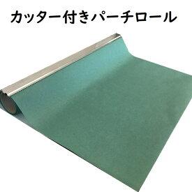 グリーンパーチロール 30m巻 カッター付き 魚の熟成 包装紙 パーチペーパー 津本式 熟成 グリーンパーチ 耐湿紙 釣り ブリパック 代わり