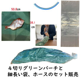 真空ホース グリーンパーチ 100枚 508×381mm ポリ100枚 グリーンパーチ ブリ袋 魚を包む緑の紙 耐湿紙 保鮮紙 熟成 津本式 血抜き 【セット販売】