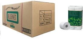 河村製紙 業務用トイレットペーパー ブルーネット シングル 55m×12R×8袋 96ロール入1箱