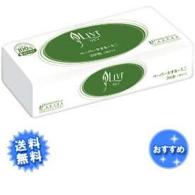 ペーパータオル リビィ 小判 グリーンラベル 200枚×60パック GL グリーン パルプ100% 業務用 手拭き ユニバーサルペーパー