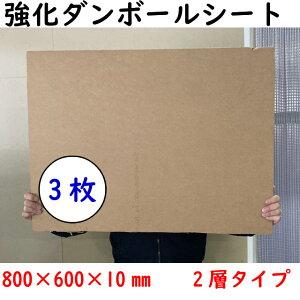 ハイプルエース 強化ダンボール板 ダンボールシート 800×600×10mm 2層 3枚 ダンボール工作 ダンボール板 看板 工作