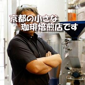 メール便送料込「ベトナムコーヒー200g」ベトナムアラビカG1人気のベトナムコーヒー