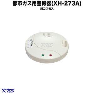 都市ガス警報器 XL-275G【送料無料】新コスモス 【XH-273A 後継機種】【ガス漏れ 警報器】【ガスもれ】【ガスもれ警報器】【KNS】