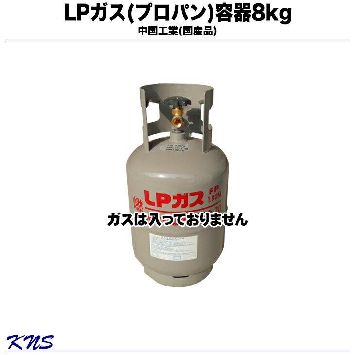 プロパンガス容器8kg(LPガス容器)【ガスは入っていません】【送料無料】一部地域は送料負担【RCP】