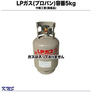 プロパンガス容器5kg(LPガス容器)【ガスは入っていません】【送料無料】一部地域は送料負担