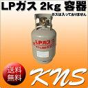 プロパンガス容器2kg(LPガス容器)【ガスは入っていません】【送料無料】一部地域は送料負担【RCP】