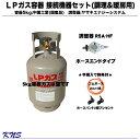 ガス容器5kgセット(ホースエンドタイプ)プロパンガス ボンベ プロパンガス ボンベ ガス 調整器 レギュレーター【ガス…