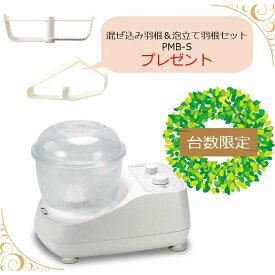 日本ニーダー パンこね機 パンこね器 パンニーダー  KNEADER 公式shop メーカー直送 家庭用 パンニーダー PK660DセットS