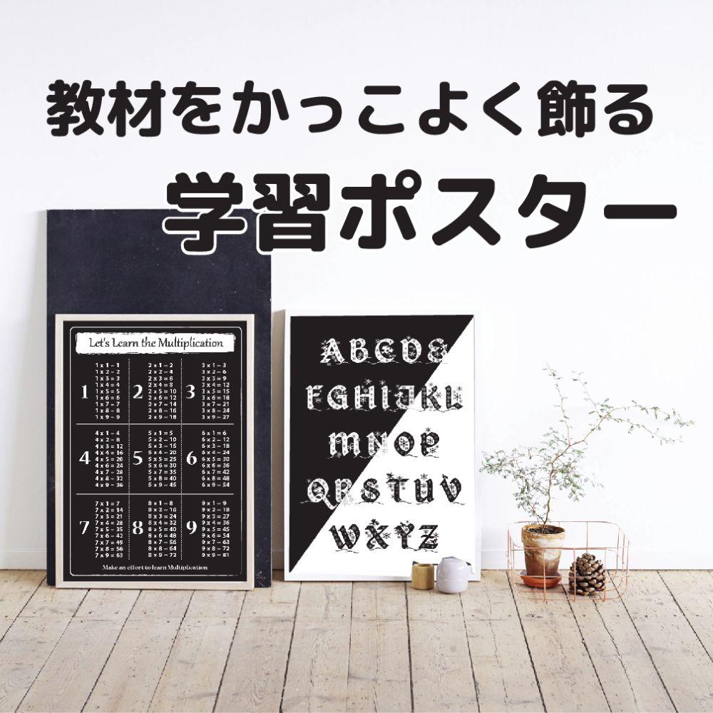 アートポスター A4 「学習ポスター 」ベビーポスター キッズポスター 掛け算 かけ算 九九表 ABC ブラック ホワイト モノクロ