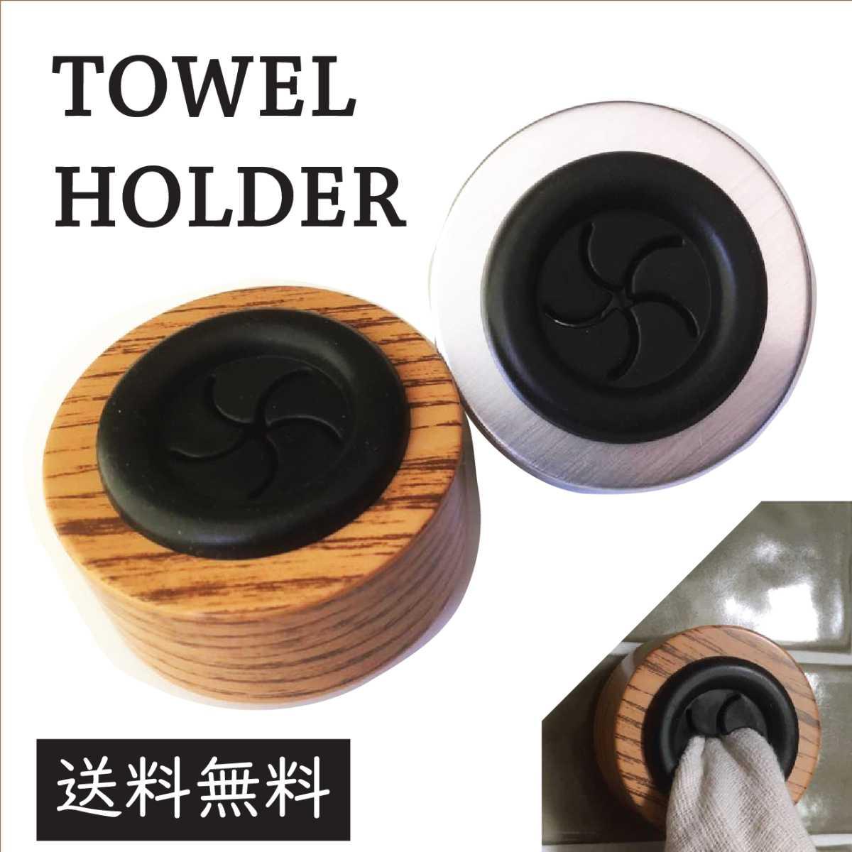 吸盤タイプ★コンパクトでおしゃれ【HOOKING TOWEL HOLDER】フッキングタオルホルダー(ウッド・メタリック)