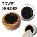 吸盤タイプ★コンパクトでおしゃれ【HOOKING TOWEL HOLDER】フッキングタオルホルダー(ウッド・メタリック・アイボリ…