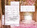 5/1〜の新元号 令和 にも対応★オリジナル婚姻届 デザイン婚姻届 提出用/記念用3枚組 ピンクロード