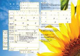 5/1〜の新元号 令和 にも対応★デザイン婚姻届 オリジナル婚姻届 役所に提出できる婚姻届け 『Sunflower ひまわり』