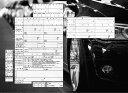 【新柄】デザイン婚姻届 オリジナル婚姻届 提出用/記念用3枚組 Car 車