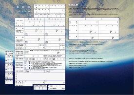 5/1〜の新元号 令和 にも対応★デザイン婚姻届 オリジナル婚姻届 提出用/記念用3枚組 宇宙から見た地球
