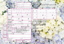 【新柄】デザイン婚姻届 オリジナル婚姻届 提出用/記念用3枚組 紫陽花 あじさい