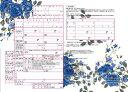 5/1〜の新元号 令和 にも対応★デザイン婚姻届 オリジナル婚姻届 役所に提出できる婚姻届け 『Blue rose 青いバラ』 …