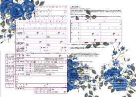 5/1〜の新元号 令和 にも対応★デザイン婚姻届 オリジナル婚姻届 役所に提出できる婚姻届け 『Blue rose 青いバラ』 一目ぼれから始まる恋