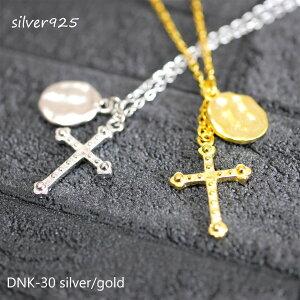 クロス ネックレス プレート ペンダント チェーンネックレス k18 クロスネックレス 十字架 シルバー ゴールド 18Kコーティング アクセ silver925 シルバー 925 チャーム 小ぶり ユニセックス 重ね