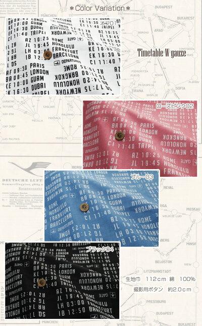 【布帛ダブルガーゼ★タイムテーブル】ふんわりのダブルガーゼ初心者の方にも縫いやすい生地【50cm単位】(e-1065)