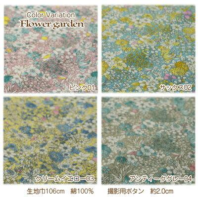 【布帛綿100%花柄★フラワーガーデン全4色】ふんわりやさしい手触りの花柄ダブルガーゼ【50cm単位】(e-1543)