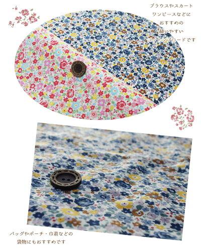 【布帛コットンプリント★フラワー】縫いやすく色々使える綿ブロード生地【50cm単位】(e-997)