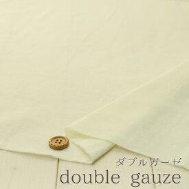 【布帛 綿100%★無地 クリームイエロー】ふんわりやさしい手触りのダブルガーゼ【50cm単位】(e-1606)