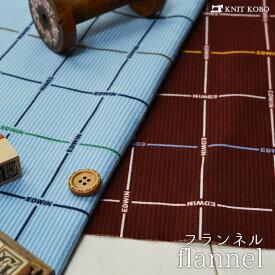 【布帛 綿100%★ストライプ×チェック 全2色】フランネル生地【50cm単位】(e-1651)
